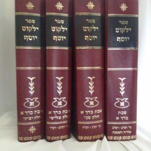 שבת החדש (4 כרכים)