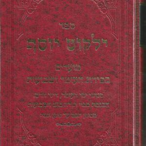 ילקוט יוסף ספירת העומר ושבועות