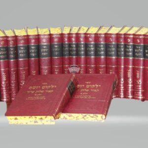 סט ילקוט יוסף המלא (37 כרכים)